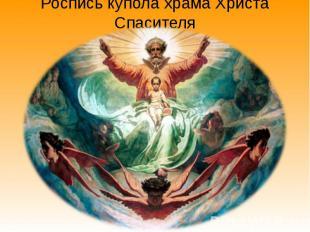 Роспись купола храма Христа Спасителя