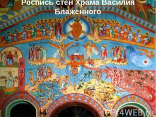 Роспись стен Храма Василия Блаженного