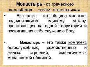 Монастырь - от греческого monasthrion – «келья отшельника». Монастырь – это общи