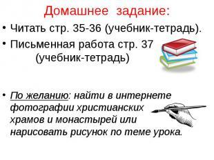 Домашнее задание: Читать стр. 35-36 (учебник-тетрадь). Письменная работа стр. 37