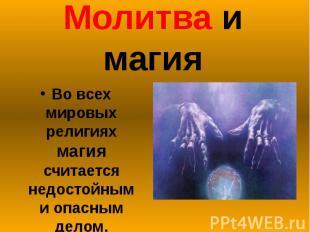 Молитва и магия