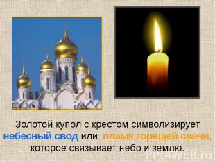 Золотой купол с крестом символизирует небесный свод или пламя горящей свечи, кот