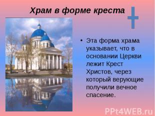 Храм в форме креста