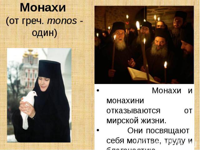 Монахи (от греч. monos - один)