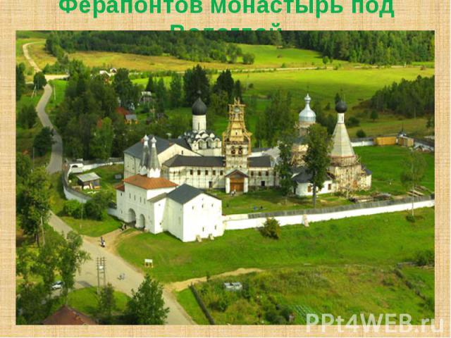 Ферапонтов монастырь под Вологдой