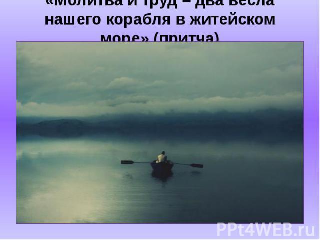 «Молитва и труд – два весла нашего корабля в житейском море» (притча)