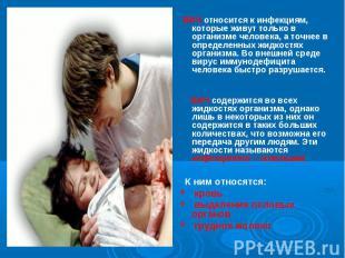 ВИЧ относится к инфекциям, которые живут только в организме человека, а точнее в