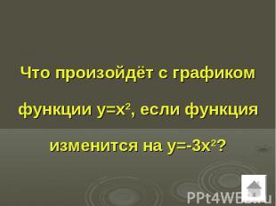 Что произойдёт с графиком функции у=х2, если функция изменится на у=-3х2?