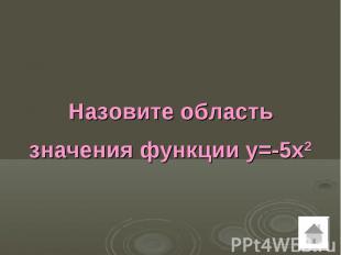 Назовите область значения функции у=-5х2