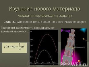 Изучение нового материала Квадратичные функции в задачах Задача1 «Движение тела,