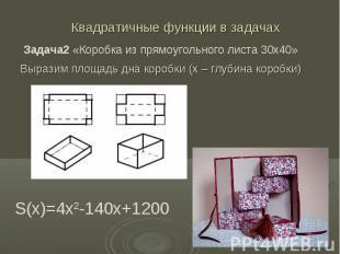 Выразим площадь дна коробки (х – глубина коробки) Выразим площадь дна коробки (х