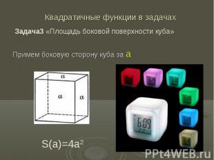 Примем боковую сторону куба за а Примем боковую сторону куба за а