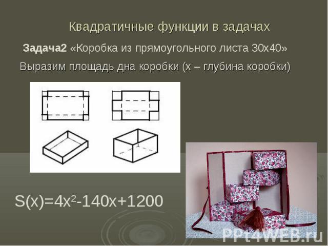 Выразим площадь дна коробки (х – глубина коробки) Выразим площадь дна коробки (х – глубина коробки)