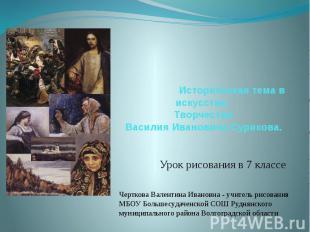 Историческая тема в искусстве. Творчество Василия Ивановича Сурикова. Урок рисов