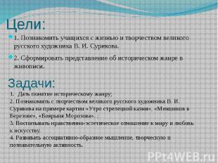 Цели: 1. Познакомить учащихся с жизнью и творчеством великого русского художника