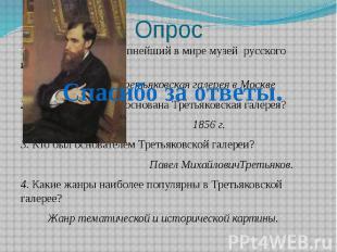 Опрос 1. Как называется крупнейший в мире музей русского искусства? Третьяковска