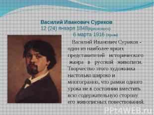 Василий Иванович Суриков 12 (24) января 1848(Красноярск)- 6 марта 1916 (Крым) Ва