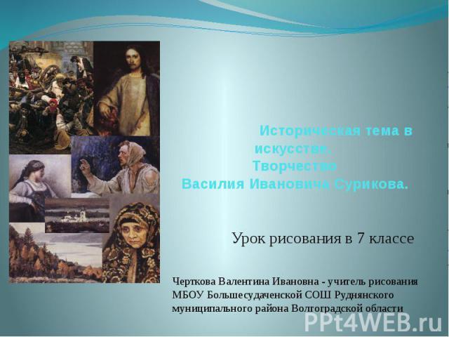 Историческая тема в искусстве. Творчество Василия Ивановича Сурикова. Урок рисования в 7 классе