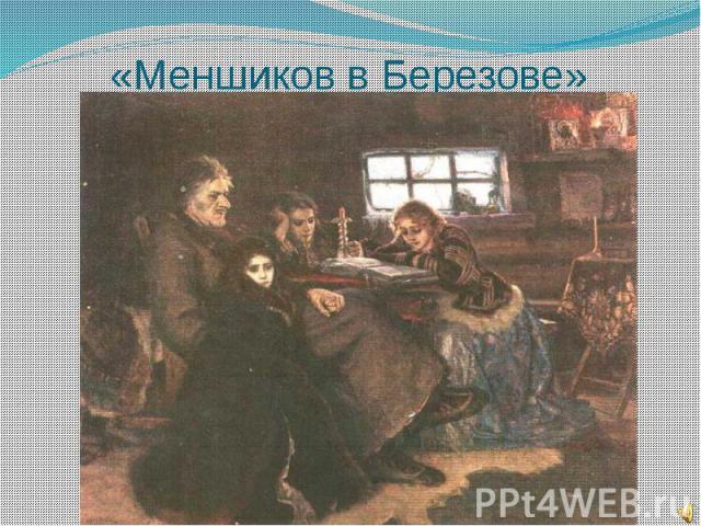 «Меншиков в Березове»