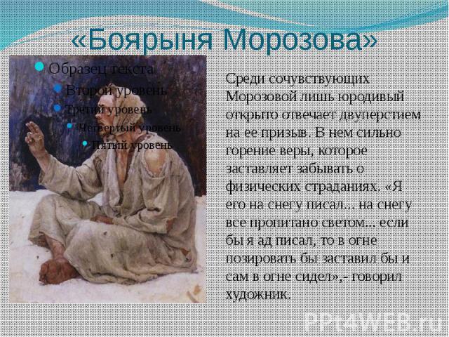 «Боярыня Морозова»