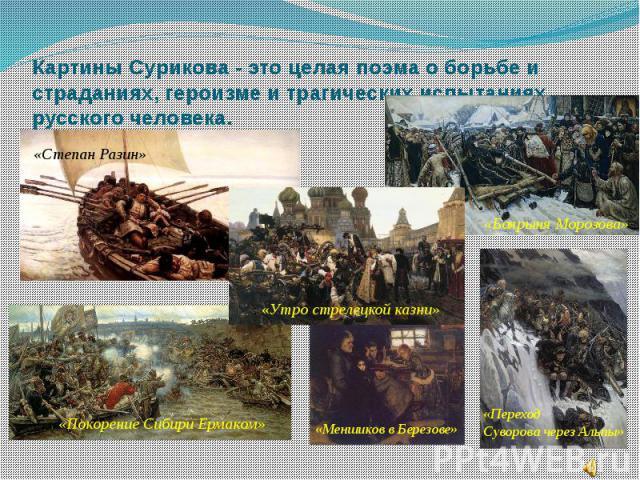 Картины Сурикова - это целая поэма о борьбе и страданиях, героизме и трагических испытаниях русского человека.