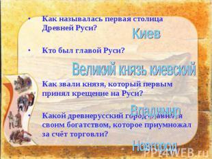 Как называлась первая столица Древней Руси? Как называлась первая столица Древне