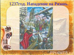 1237год. Нападение на Рязань.