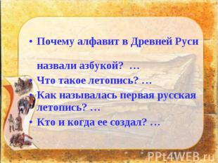 Почему алфавит в Древней Руси назвали азбукой? … Почему алфавит в Древней Руси н