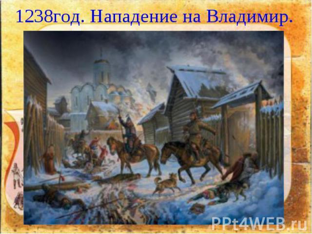 1238год. Нападение на Владимир.