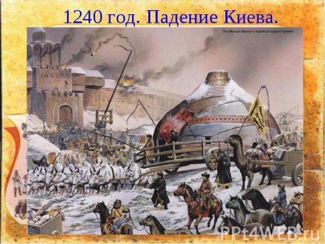 1240 год. Падение Киева.