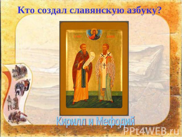 Кто создал славянскую азбуку?