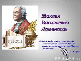 «Многие звезды украшали русское небо восемнадцатого столетия. Звездою первой вел