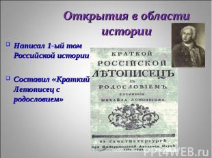 Написал 1-ый том Российской истории Написал 1-ый том Российской истории Составил
