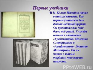 В 11-12 лет Михайло начал учиться грамоте. Его первым учителем был дьячок местно