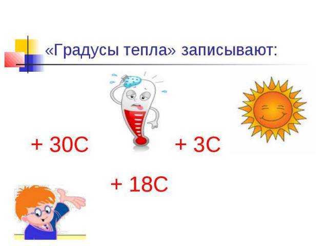 «Градусы тепла» записывают: