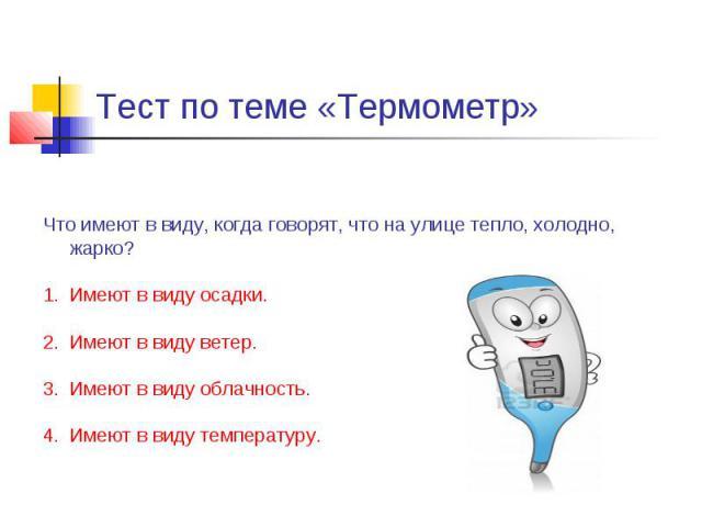Тест по теме «Термометр»