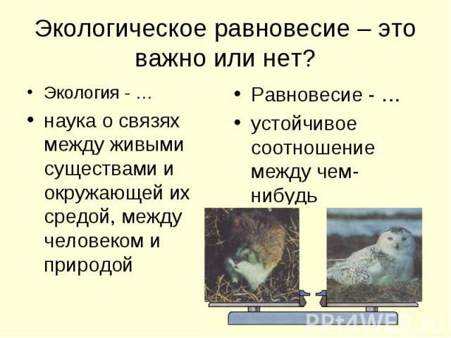 Экология - … Экология - … наука о связях между живыми существами и окружающей их средой, между человеком и природой