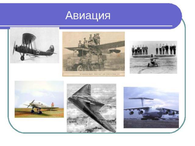 Авиация