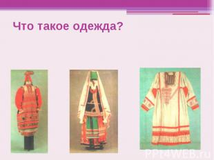 Что такое одежда?