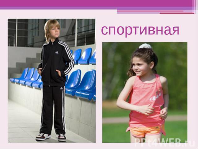 спортивная