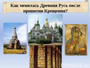 Как менялась Древняя Русь после принятия Крещения?