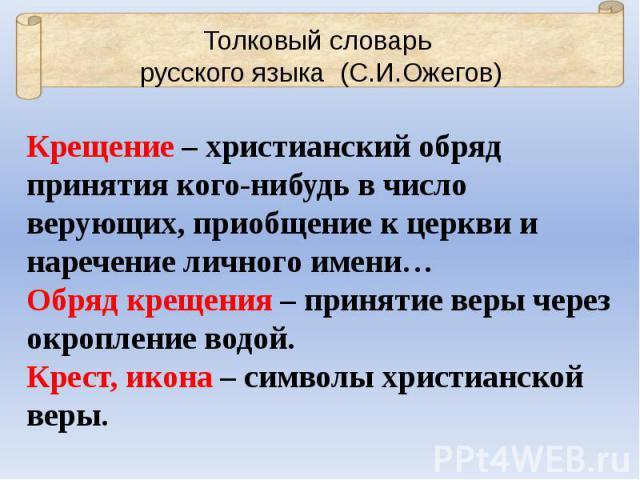 Толковый словарь русского языка (С.И.Ожегов)