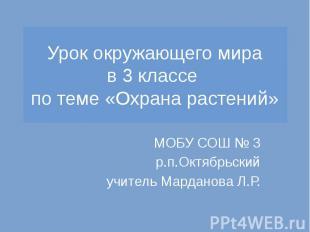 Урок окружающего мира в 3 классе по теме «Охрана растений» МОБУ СОШ № 3 р.п.Октя