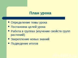 Определение темы урока Определение темы урока Постановка целей урока Работа в гр