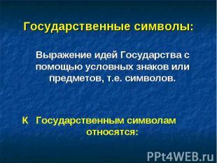 Выражение идей Государства с помощью условных знаков или предметов, т.е. символо