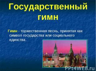 Гимн - торжественная песнь, принятая как символ государства или социального един