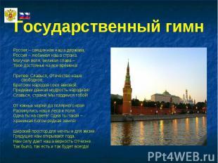Россия – священная наша держава, Россия – священная наша держава, Россия – любим