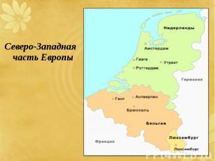 Северо-Западная часть Европы Северо-Западная часть Европы