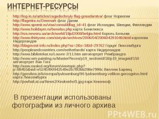 http://log-in.ru/articles/zagadochnyiy-flag-gosudarstva/ флаг Норвегии http://lo