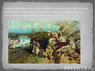 Главным занятием славян было земледелие. Славяне сеяли рожь, пшеницу, ячмень, пр